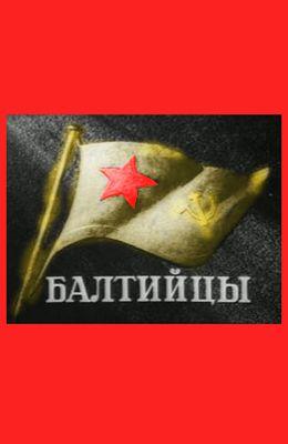 Балтийцы (1937)