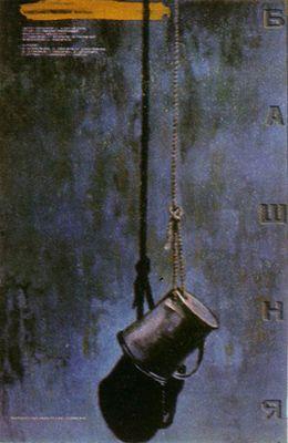 Башня (1987)