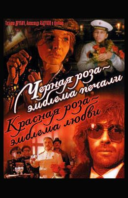 Черная роза – эмблема печали, красная роза – эмблема любви (1989)