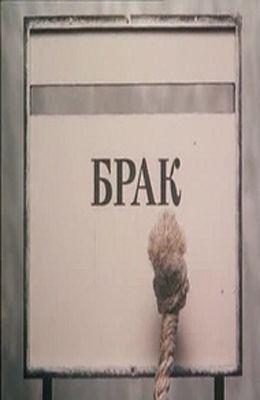 Брак (1987)