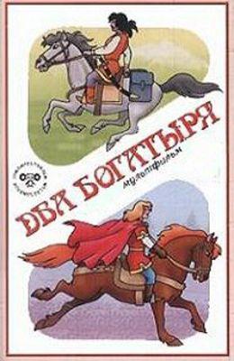 Два богатыря (1989)