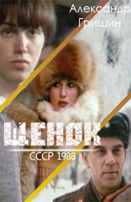 Щенок (1988)