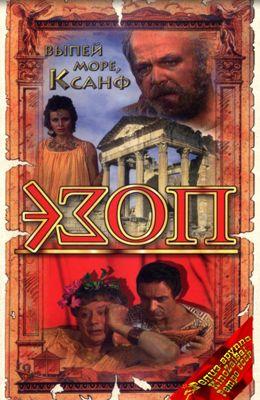 Эзоп (1981)