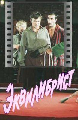 Эквилибрист (1976)