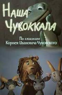 Наша Чукоккала (1975)