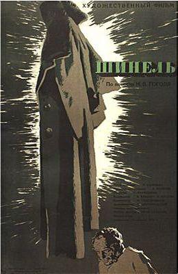 Шинель (1959)