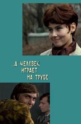 А человек играет на трубе (1970)