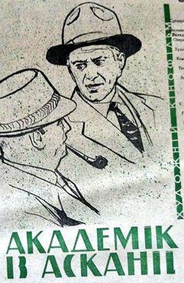 Академик из Аскании (1961)