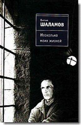 Варлам Шаламов. Несколько моих жизней (1990)