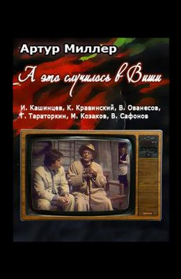 А это случилось в Виши (1989)