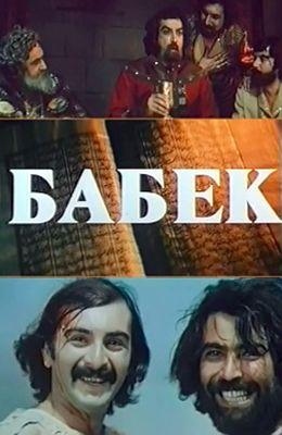 Бабек (1979)