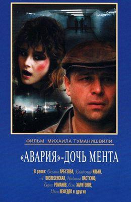 Авария - дочь мента (1989)