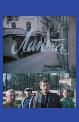 Лапта (1988)