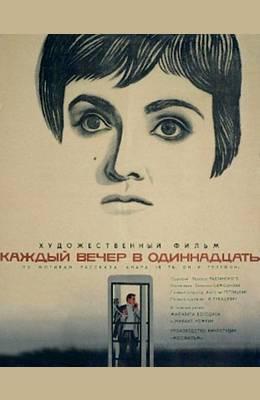 Каждый вечер в одиннадцать (1969)