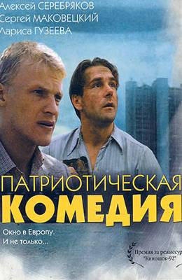 Патриотическая комедия (1992)