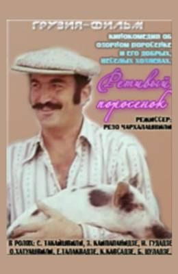 Ретивый поросенок (1979)