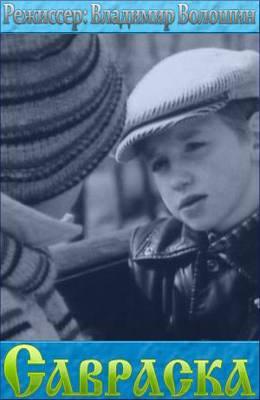 Савраска (1989)