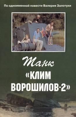 """Танк """"Клим Ворошилов-2"""" (1990)"""