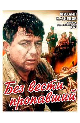 Без вести пропавший (1956)