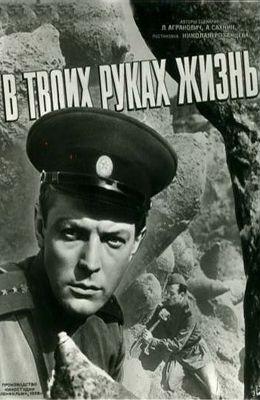 В твоих руках жизнь (1959)