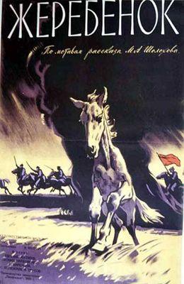 Жеребёнок (1959)