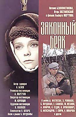 Законный брак (1985)