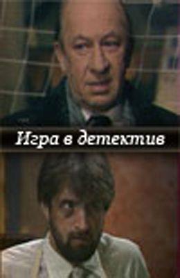 Игра в детектив (1987)