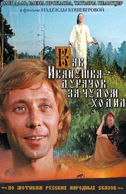 Как Иванушка–дурачок за чудом ходил (1977)