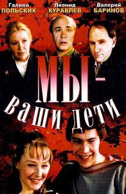 Мы - ваши дети (1987)