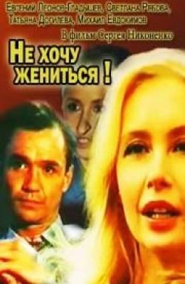 Не хочу женится (1993)