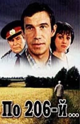 По 206-й... (1990)