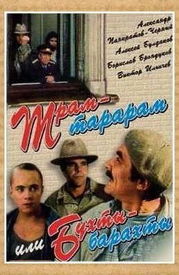 Трам-тарарам или бухты барахты (1993)
