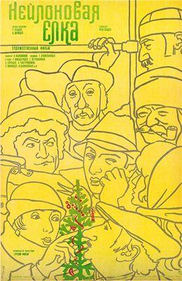 Нейлоновая ёлка (1985)