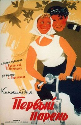 ������ ������ (1958)