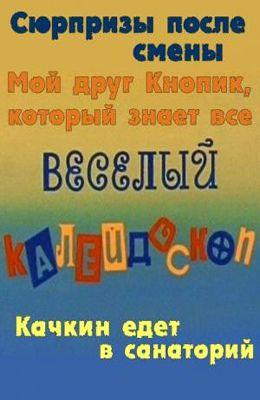 ������� ����������� (1974)