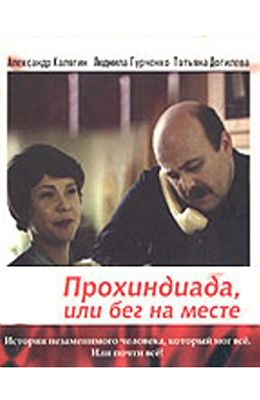 Прохиндиада, или Бег на месте (1984)