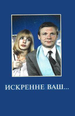 Искренне Ваш (1985)