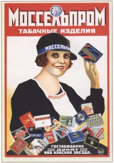 """Советские плакаты """"Торговля и реклама"""""""