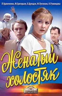 Женатый холостяк (1982)