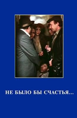 Не было бы счастья (1983)