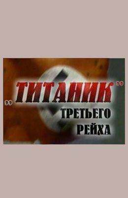Титаник третьего рейха (2004)