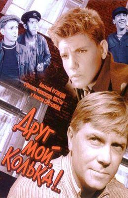 Друг мой Колька (1961)