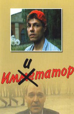 Имитатор (1990)
