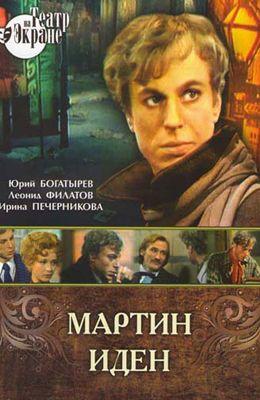 Мартин Иден (1976)