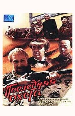 Последняя охота (1979)