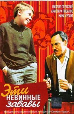Эти невинные забавы (1969)
