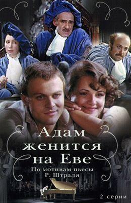 Адам женится на Еве (1980)