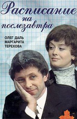 Расписание на послезавтра (1978)
