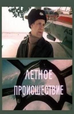 Лётное происшествие (1986)