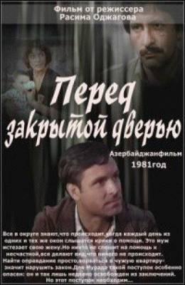 Перед закрытой дверью (1981)